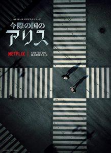 ดูหนัง Netflix Alice in borderland HD ครบซีซัน