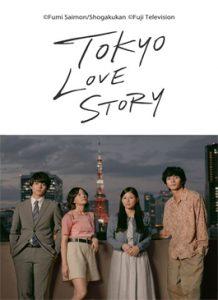 Tokyo Love Story (2020)